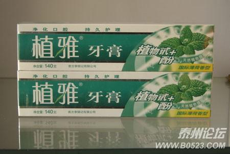 植雅牙膏 无限极产品图片
